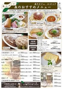 メニュー案2019ajisai.jpg