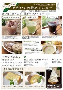 夕方限定メニュー201910.jpg